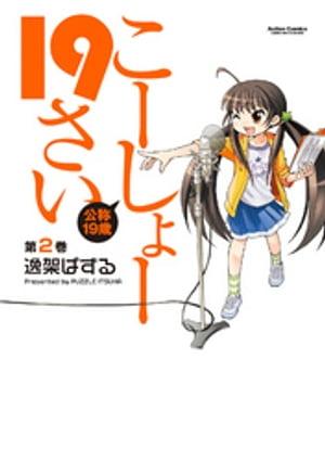 產品詳細資料,日本Yahoo代標|日本代購|日本批發-ibuy99|圖書、雜誌、漫畫|漫畫|こーしょー19さい(2)【電子書籍】[ 逸架ぱずる ]