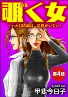 覗く女〜ハルミ35歳は、友達がいない〜(分冊版) 【第4話】