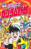 超戦士 ガンダム野郎(8)【電子書籍】[ やまと虹一 ]