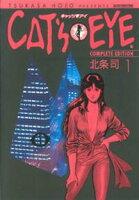 【期間限定 無料お試し版】CAT'S EYE 1巻