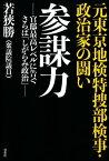 元東京地検特捜部検事・政治家の闘い 参謀力 -官邸最高レベルに告ぐ さらば「しがらみ政治」-【電子書籍】[ 若狭勝 ]