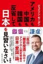 アメリカも中国も韓国も反省して日本を見習いなさい【電子書籍】[ ジェイソン・モーガン ]