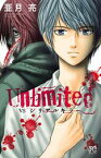 Unlimited VSシリアルキラー 1【電子書籍】[ 亜月亮 ]