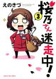 桜乃さん迷走中! 3巻【電子書籍】[ えのきづ ]