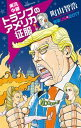 実況中継 トランプのアメリカ征服 言霊USA2017【電子書