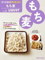 安うま食材ダイエット!vol.2 もち麦