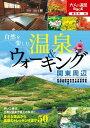 自然を楽しむ温泉&ウォーキング 関東周辺【電子書籍】
