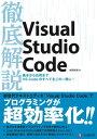 徹底解説Visual Studio Code【電子書籍】[ 本間咲来 ]
