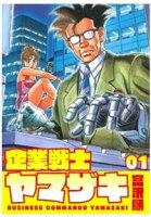 【期間限定 無料お試し版】企業戦士YAMAZAKI 1