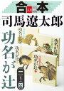 合本 功名が辻【文春e-Books】【電子書籍】[ 司馬遼太郎 ]