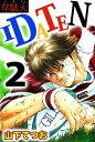 IDATEN2【電子書籍】[ 山...