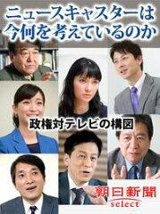 テレ朝アナ・小川彩佳の発言が炎上!これでは嵐・櫻井翔との結婚はムリかも。