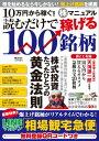 10万円から稼ぐ!株マニュアル 読むだけで稼げる100銘柄【...