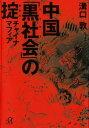 中国「黒社会」の掟 チャイナマフィア【電子書籍】[ 溝口敦 ] - 楽天Kobo電子書籍ストア