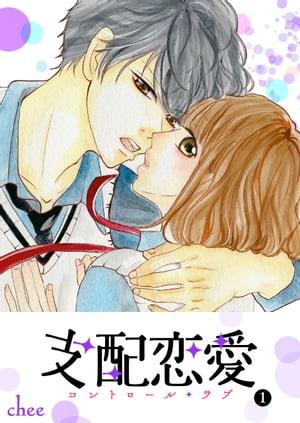 支配恋愛ーコントロール・ラブー (1)
