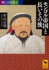 興亡の世界史 モンゴル帝国と長いその後【電子書籍】[ 杉山正明 ]
