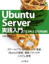 Ubuntu Server実践入...