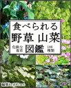 食べられる野草山菜図鑑【電子書籍】[ brilliant ]
