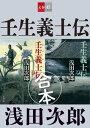 合本 壬生義士伝【文春e-Books】【電子書籍】[ 浅田次郎 ]