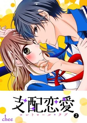支配恋愛ーコントロール・ラブー (2)