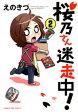 桜乃さん迷走中! 2巻【電子書籍】[ えのきづ ]