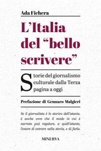 L'Italia del bello scrivereStoria del giornalismo culturale dalla Terza pagina a oggi【電子書籍】[ Ada Fichera ]