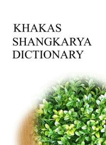 KHAKAS SHANGKARYA DICTIONARY【電子書籍】[ Remem Maat ]