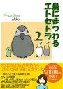 鳥にまつわるエトセトラ 2【電子書籍】[ akko ]