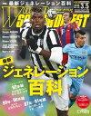 ワールドサッカーダイジェスト 2015年3月5日号2015年3月5日号【電子書籍】