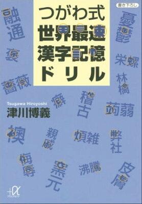 つがわ式世界最速漢字記憶ドリル【電子書籍】[ 津川博義 ]