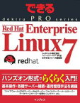 できるPRO Red Hat Enterprise Linux 7【電子書籍】[ 平 初 ]