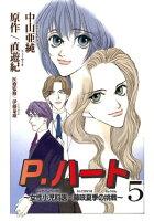 P.ハート〜女性小児科医・藤咲夏季の挑戦〜5