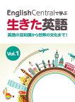 EnglishCentralで学ぶ生きた英語 英語の豆知識から世界の文化まで! Vol.1【電子書籍】[ 山元 龍 ]