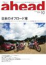 ahead 2017年10号【電...