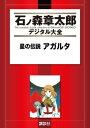 星の伝説 アガルタ1巻【電子書籍】[ 石ノ森章太郎 ] - 楽天Kobo電子書籍ストア