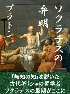 ソクラテスの弁明【電子書籍】[ プラトン ]