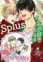 楽天Kobo電子書籍ストアで買える「Splush vol.10 青春系ボーイズラブマガジン春まで待てない!新連載ラッシュ第1弾登場!【電子書籍】[ 米子 ]」の画像です。価格は220円になります。