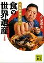 小泉教授が選ぶ「食の世界遺産」日本編【電子書籍】[ 小泉武夫 ]