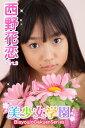 美少女学園 西野花恋 Part.3(Ver3.0)【電子書籍...
