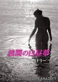 波間の白昼夢【電子書籍】[ エデン・ブラッドリー ]