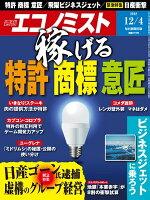 週刊エコノミスト2018年12月04日号