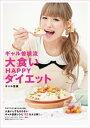 ギャル曽根流 大食いHAPPYダイエット【電子書籍】[ ギャル曽根 ]