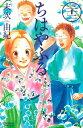 ちはやふる32巻【電子書籍】[ 末次由紀 ] - 楽天Kobo電子書籍ストア