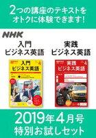 NHK 入門ビジネス英語 実践ビジネス英語 特別お試しセット 2019年4月号[雑誌]