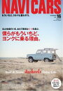 NAVI CARS Vol.16...