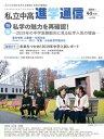 私立中高進學通信2019年4?5月合併號【電子書籍】