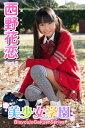 美少女学園 西野花恋 Part.5(Ver2.0)【電子書籍...