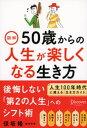 図解 50歳からの人生が楽しくなる生き方【電子書籍】[ 保坂隆 ] - 楽天Kobo電子書籍ストア