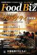 フードビズ39号【電子書籍】