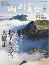 月刊山と溪谷 2015年7月号2015年7月号【電子書籍】